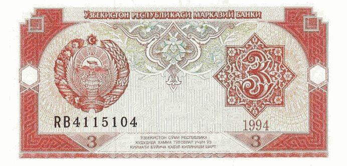 Сколько стоит 1 сум 50 рубле 1993 года цена